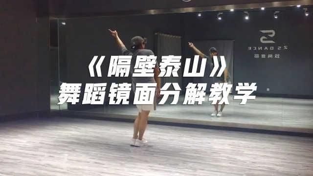 网红神曲《隔壁泰山》舞蹈分解教学