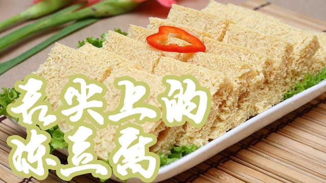 豆腐冰冻以后为什么有很多小孔?