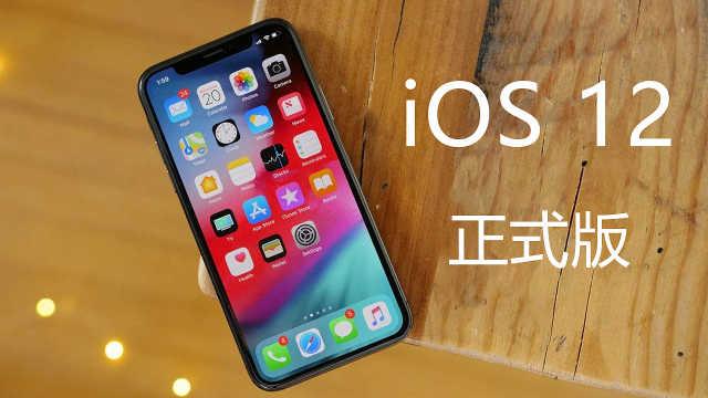 iOS 12正式版推送