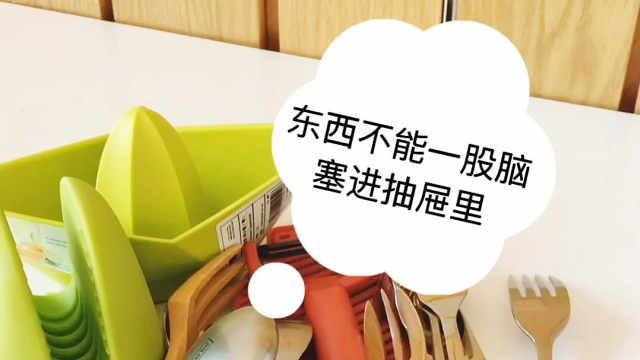 你的抽屉是如何整理的?