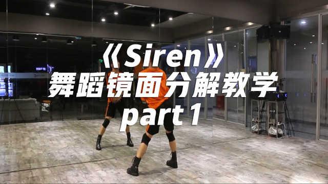 《siren》舞蹈镜面分解教学p1