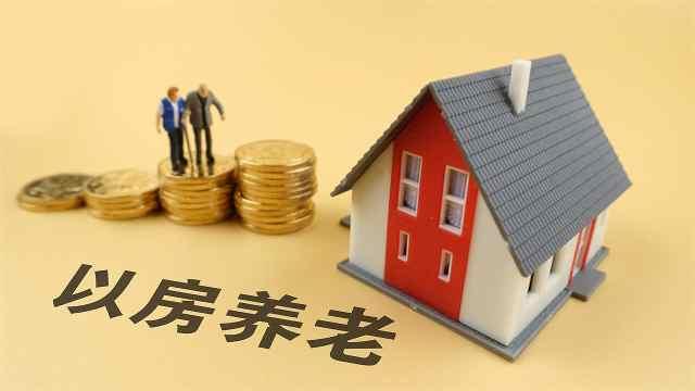 你愿意用房子换养老金吗
