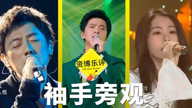 李健or蕭敬騰?最好的《袖手旁觀》