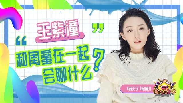 演员王紫潼告诉你金牛座女孩什么样