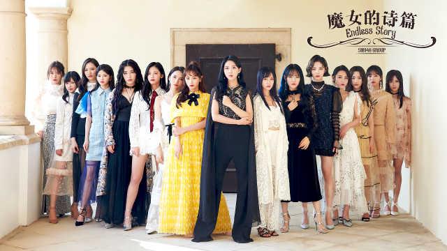 SNH48《魔女的诗篇》MV预告