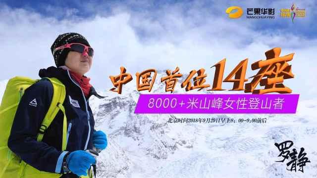 中国首位14座8000+山峰女性登山者
