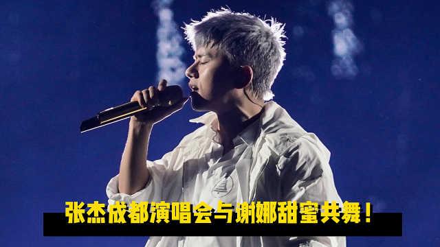 张杰成都演唱会与谢娜甜蜜共舞!