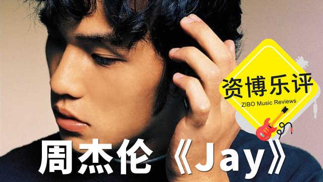 【ZIBO樂評】周杰倫《Jay》