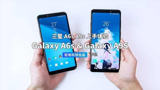 三星Galaxy A6s/A9s上手体验