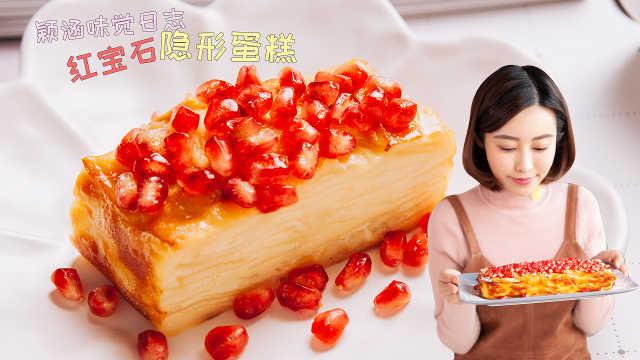 """风靡网红甜品:""""红宝石""""隐形蛋糕"""