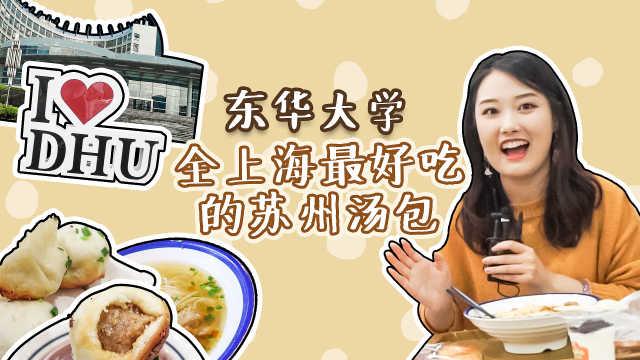 东华大学探秘:全上海最好吃的食堂