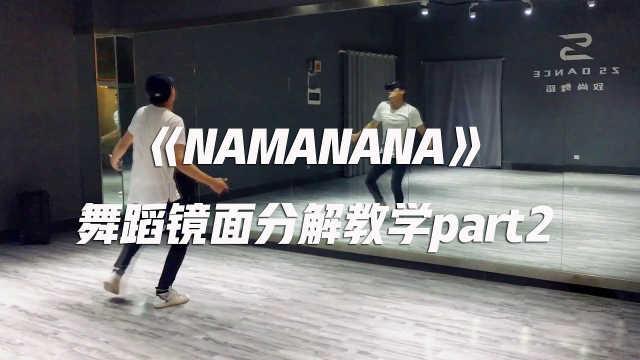 《NAMANANA》舞蹈镜面分解教学p2