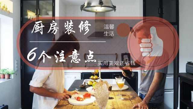 厨房装修被忽视的6个注意点!
