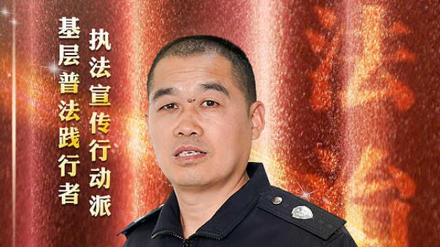 李永芳:基层普法践行者