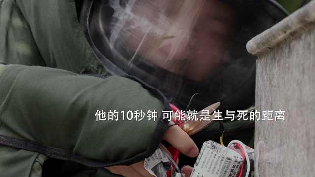 致敬游走生死边缘的排爆英雄王厚鑫