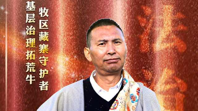 陈德明:牧区藏寨守护者
