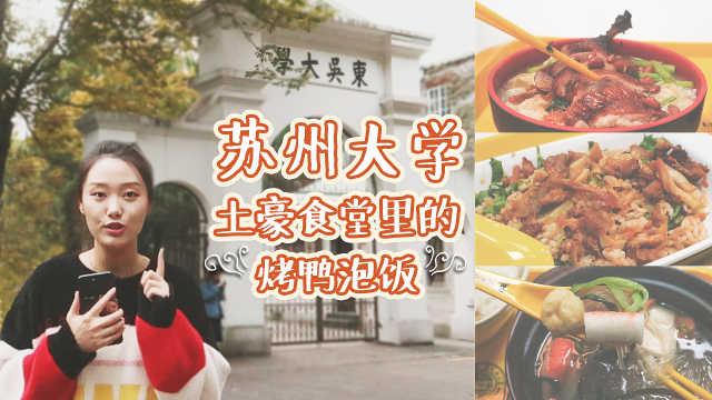 苏大网红烤鸭泡饭,想吃全靠抢!