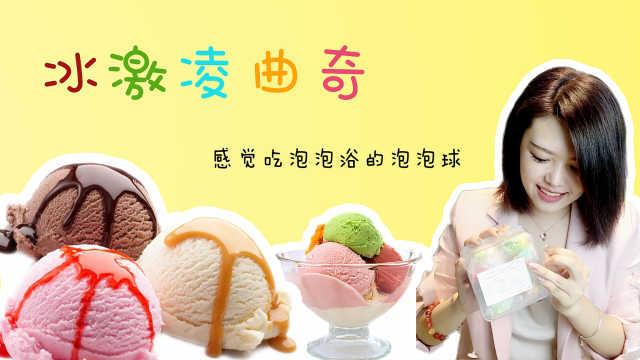 冰激凌曲奇,高颜值甜点