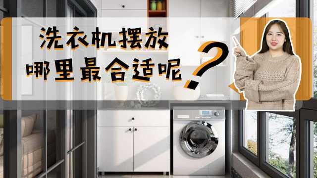 洗衣机摆哪里合适?这些点就不错!