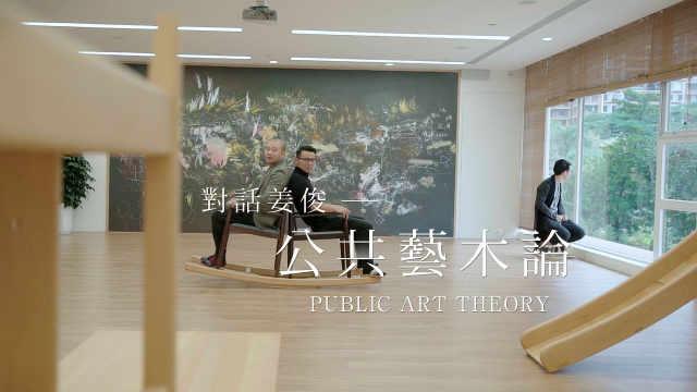 艺术家姜俊多维度下的公共艺术