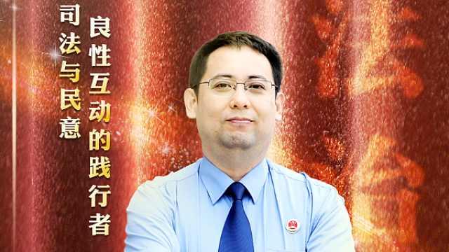 王勇:司法与民意良性互动的践行者