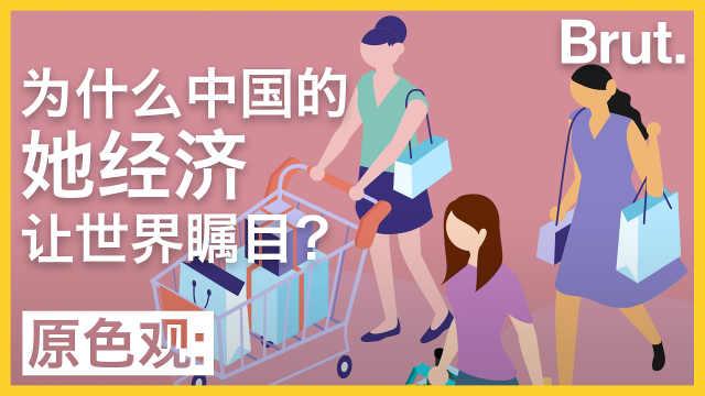 """为什么中国的""""她经济""""引人瞩目?"""
