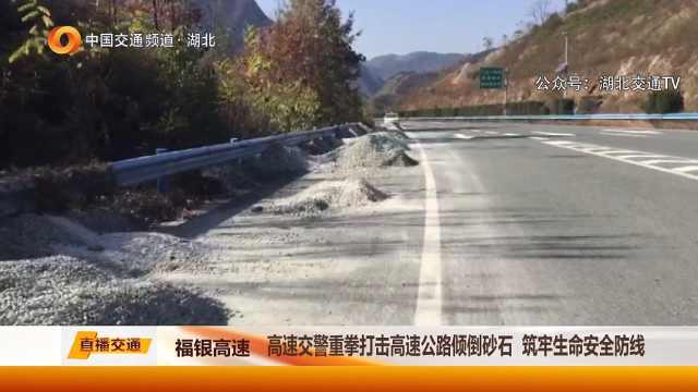 高速交警重拳打击高速公路倾倒砂石