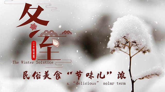 """冬至:民俗美食""""节味儿""""浓"""