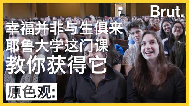 学会幸福是学问:耶鲁大学开课教你