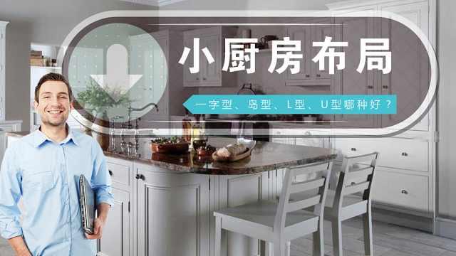 小厨房装修,哪种布局好呢?