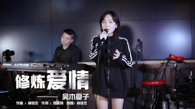吴木夏子翻唱林俊杰《修炼爱情》
