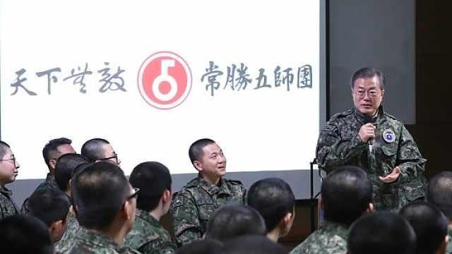 文在寅视察部队,身后写这几个汉字