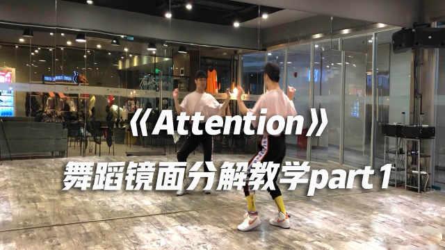 小白《Attention》舞蹈镜面教学p1