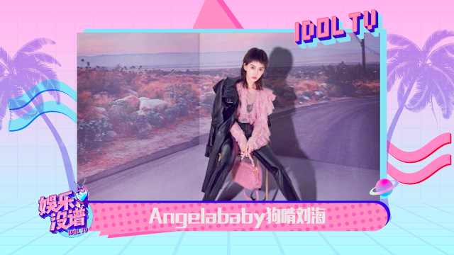 Angelababy狗啃刘海照片