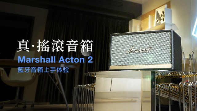 Marshall Acton2蓝牙音箱上手体验