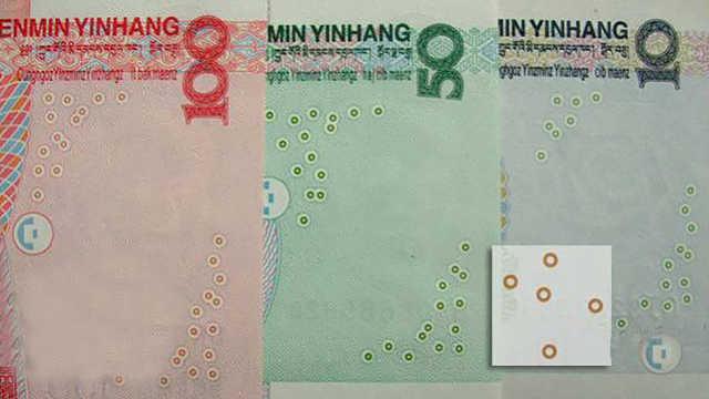 人民币上的小圆点是防伪标志吗?