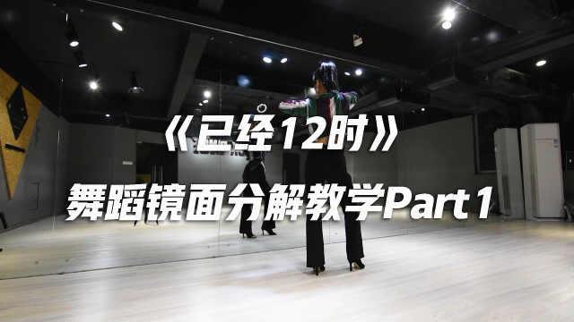 音音《已经12时》舞蹈镜面教学P1