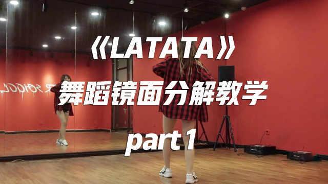 赵婧彤《LATATA》舞蹈分解教学p1