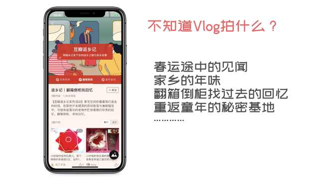手机搞定Vlog,不知道Vlog拍什么?