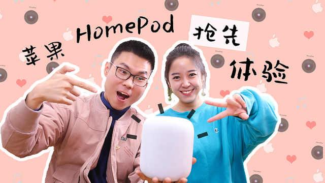 苹果 HomePod 中文版体验