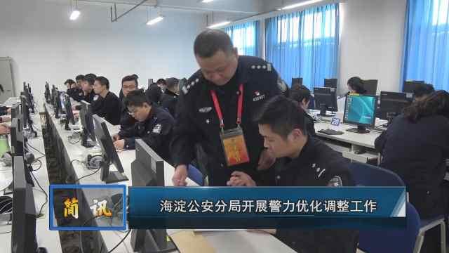 海淀公安分局开展警力优化调整工作