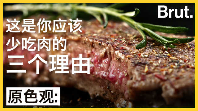 春节到了:你应该少吃肉的三个理由