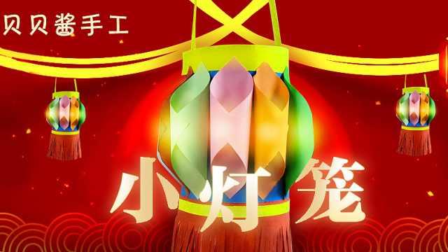 DIY五彩灯笼,张灯结彩迎新年!