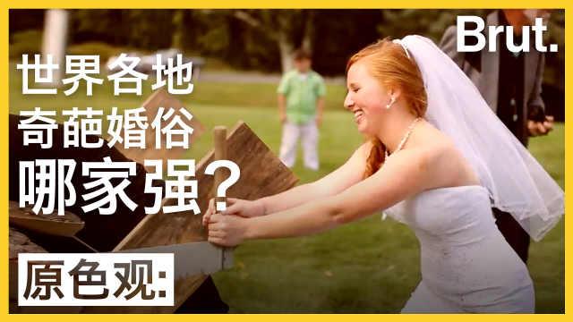 世界各地奇葩婚俗,哪家强?
