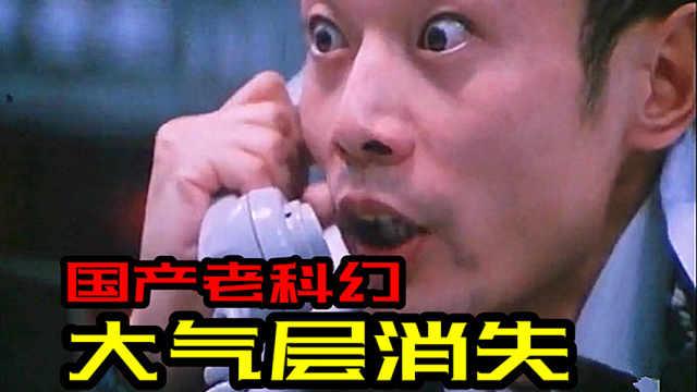 中国科幻片《大气层消失》解读