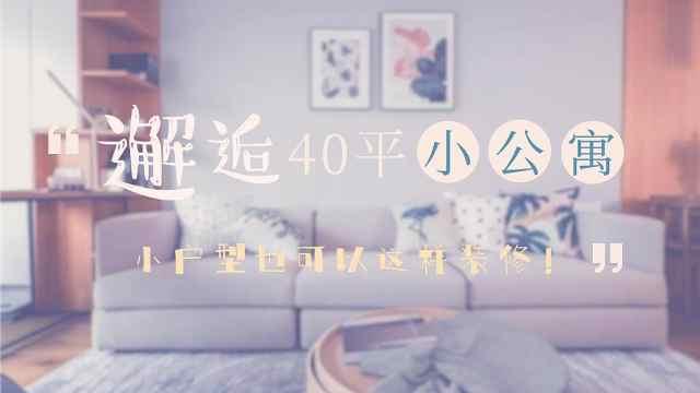 爆改40平小户型公寓,蜗居也幸福!