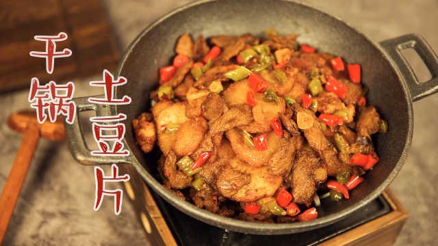 在家也能做出超下饭的干锅土豆片