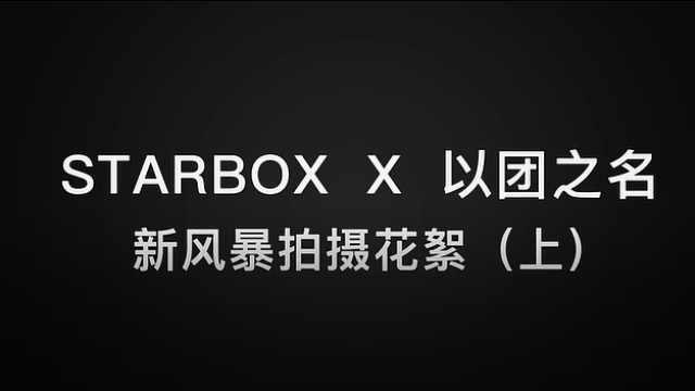 STARBOX X 以团之名新风暴拍摄花絮