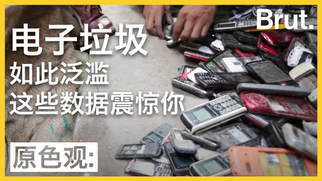 电子垃圾全球泛滥:这些数据很震惊