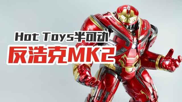 Hot Toys《复仇者联盟3》反浩克MK2